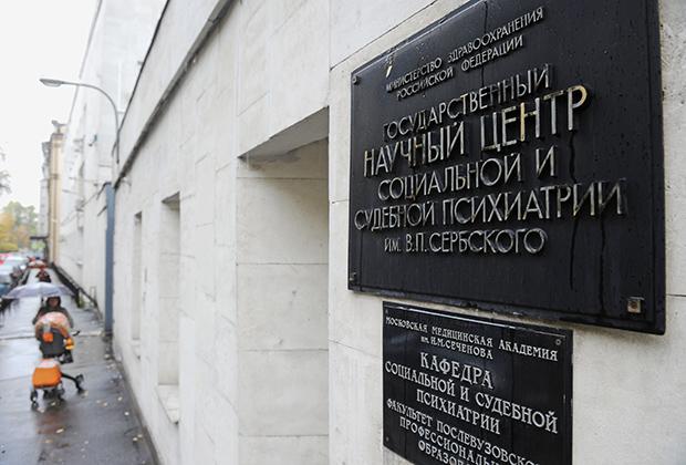 ФГБУ «ГНЦ ССП им В.П. Сербского»