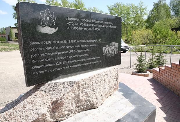 «Надгробный» памятник на месте первого захороненного реактора