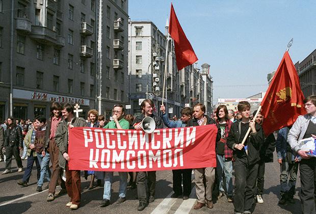 Манифестация в Москве, 1995 год