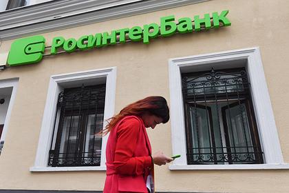 Разорившийся Росинтербанк потерял базы данных клиентов