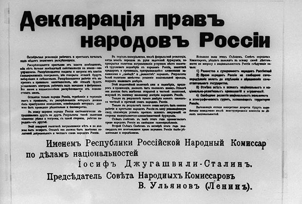 Декларация прав народов России, написана И.В. Сталиным. Один из первых документов советской власти, принятый Советом народных комиссаров РСФСР 2 (15) ноября 1917 года