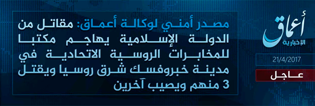 Новостное сообщение аффилированного с «Исламским государством» агентства «Амак» о взятии запрещеной организацией ответственности за нападение на приемную ФСБ в Хабаровске