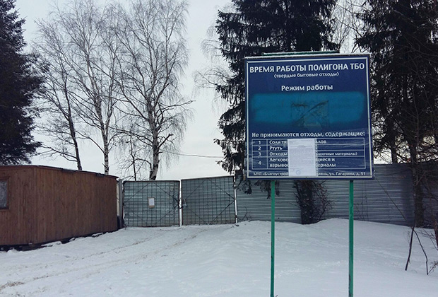 Лихославль, закрытие свалки