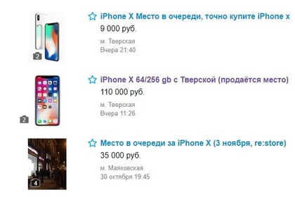 Место в очереди за iPhone X оценили дороже гаджета