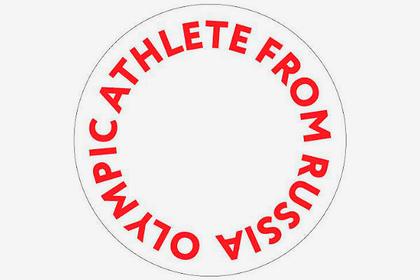 Представлен логотип для российских спортсменов на Олимпиаде-2018