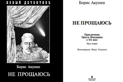 Новая книга акунина про фандорина 2018