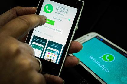 СМИ: Найден способ залезть в чужую переписку в WhatsApp