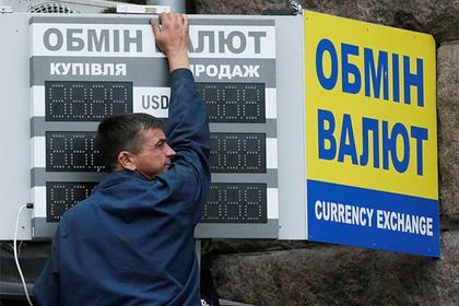 Курс украинской гривны побил исторический антирекорд