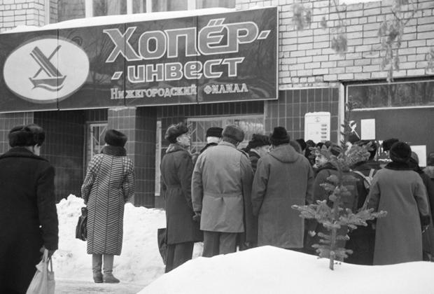 Нижегородский филиал компании «Хопер-Инвест»