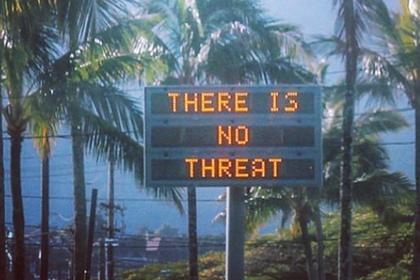 Надпись «Угроза отсутствует» на Гавайах