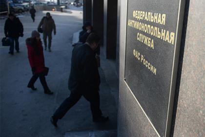 ФАС уличила топ-менеджеров госкомпаний в сговоре на миллиард рублей