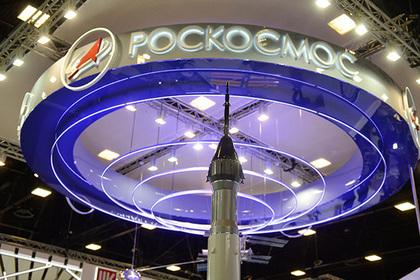 Американский корреспондент предрек провал «Роскосмоса»