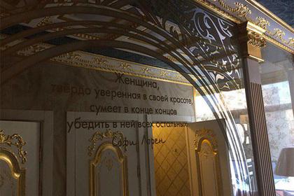 В уральском университете обнаружили VIP-туалет в позолоте и с цитатой Софи Лорен