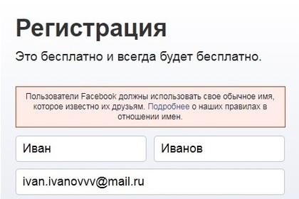 Facebook отказался поверить в существование россиянина по имени Иван Иванов