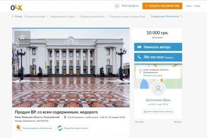 Украинец выставил на продажу Верховную Раду «по ненадобности»