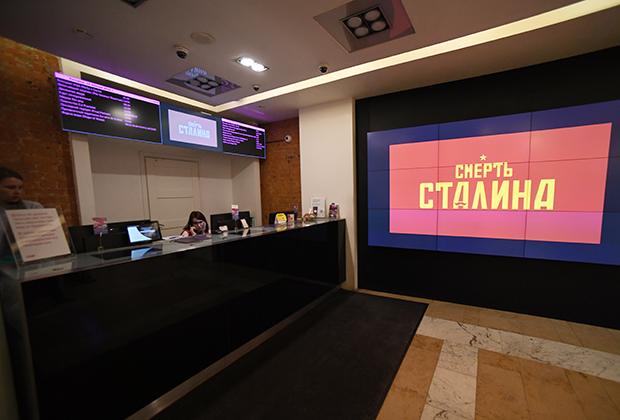 Реклама фильма «Смерть Сталина» на мониторе в кинотеатре «Пионер» в Москве