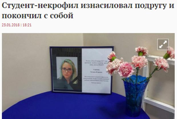 Газета.ру пишет о студенте-некрофиле, несмотря на то, что убийца, по его собственному признанию, некрофилом не был. Из его записки, которая на момент написания новости была единственной реконструкцией событий, следовало, что, отрезвев, он сам был шокирован тем, что наделал, и совершил суицид.