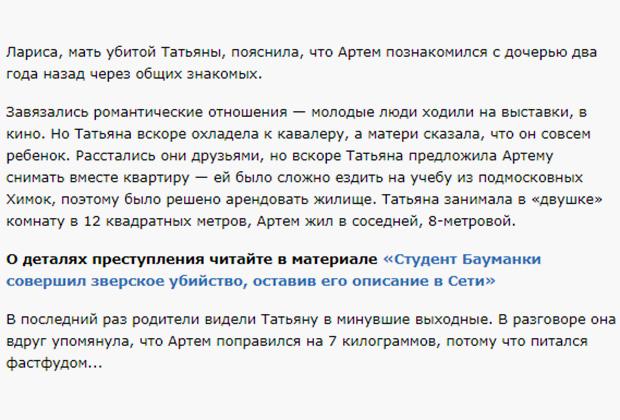 «Московский комсомолец» рассказывает о несостоявшихся романтических отношениях между жертвой и убийцей и предлагает ознакомиться с деталями «зверского убийства».