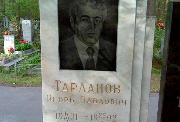 Могила Игоря Тарланова
