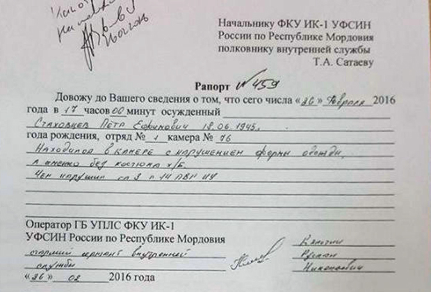 Рапорт на Петра Стаховцева