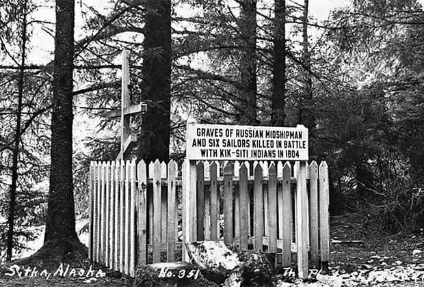Ситка. Братская могила русских моряков, погибших в войне с тлинкитами в 1804 году