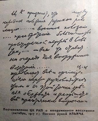 Образец почерка Владимира Ленина за пять лет до первого инсульта. Как отмечают врачи, неразборчивое письмо — один из признаков нейросифилиса.