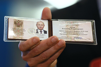 Регистрацию Путина кандидатом в президенты признали законной