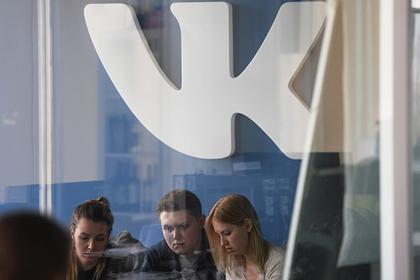 Пользователи «ВКонтакте» столкнулись с проблемами с доступом к соцсети