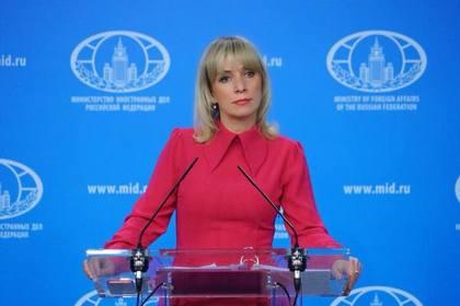 В МИД России прокомментировали опубликованный в США список обвиняемых россиян