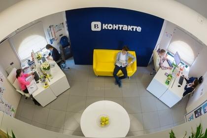Названа причина сбоев в работе «ВКонтакте»