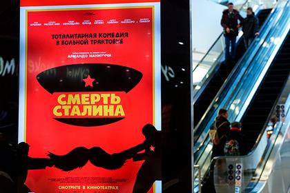 Треть граждан России одобрили запрет фильма «Смерть Сталина»