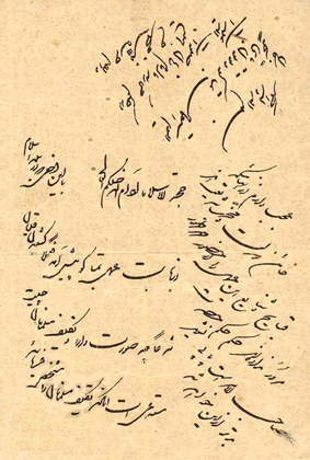 Фетва Мирзы Хасана Ширази о запрете курения табака, 1890 год