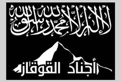 «Аджнад аль-Кавказ»