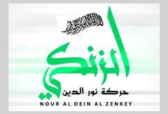 «Нур ад-Дин аз-Зинки»