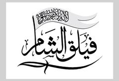 «Фейляк аш-Шам»