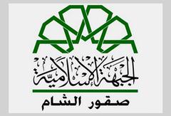«Лива Сукур аш-Шам»