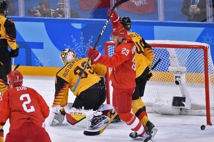 Матч Россия — Германия на Олимпийских играх 2018 года