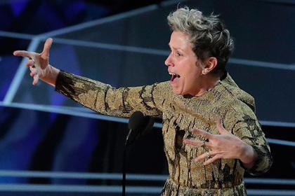 У Фрэнсис Макдорманд украли «Оскар»