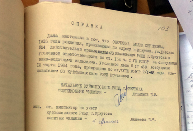Справка об уголовном преследовании Нинель Овечкиной.