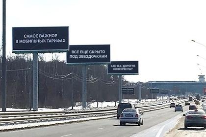 Tele2 воодушевился фильмом и разместил три билборда на границе с Домодедово