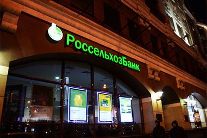 Россельхозбанк сократил годовой ущерб поМСФО до19,5 млрд руб.