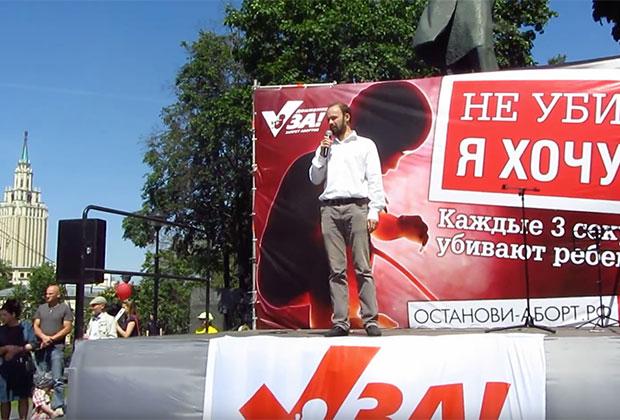 Речь научного сотрудника кафедры эмбриологии МГУ к.б.н. А.Молчанова на митинге в День защиты детей 1 июня 2014.