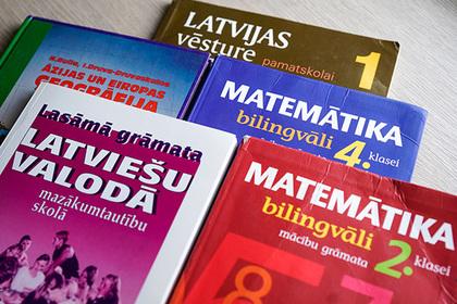 В Латвии отменили школьное обучение на русском языке