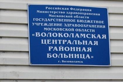 В Волоколамске проведут масштабную диспансеризацию