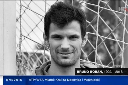 Бруно Бобан