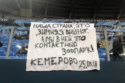 Фанаты сборной РФ вывесили баннеры впамять ожертвах трагедии вКемерове