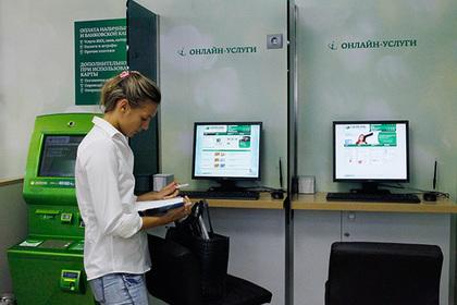Сбербанк сочли убежищем теневой экономики России