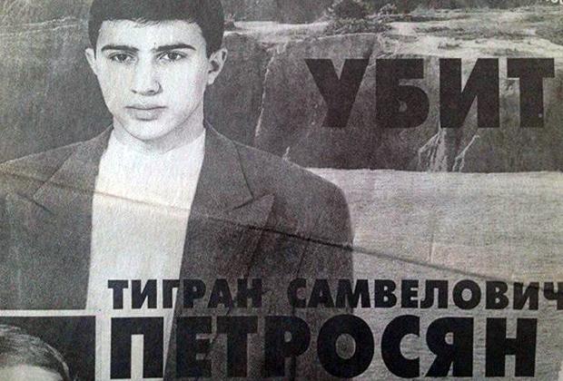 Газетная публикация о смерти Тиграна Петросяна
