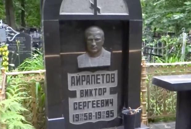 Могила Виктора Айрапетова