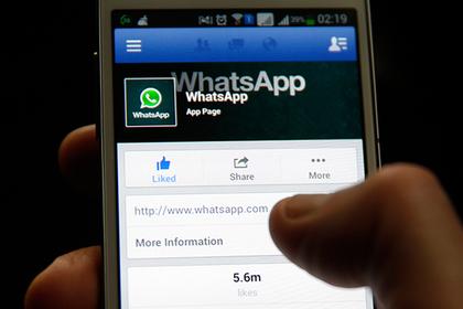 Участники групповых чатов в WhatsApp оказались в опасности